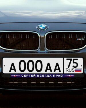 подарок для автовладельцев авторамка с именем владельца Всегда прав