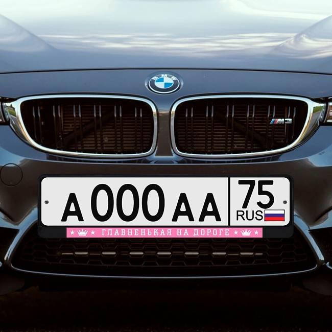 подарок для автовладелиц рамка для номеров авто с предостережением