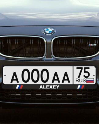 подарок рамка длоя номера автомобиля с именем владельца