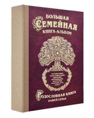подарок семье книга-фотоальбом