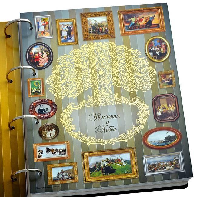 подарок семье книга-фотоальбом родословная