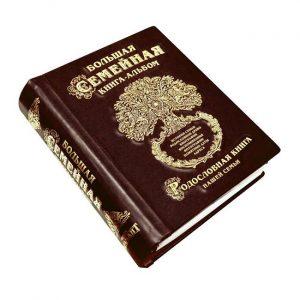 подарок семье книга альбом кожа