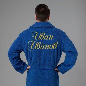 подарок для мужчины именной халат синий