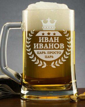 подарок кружка для пива с именем
