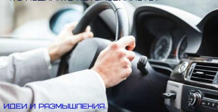 Что подарить автомобилисту. Идеи и размышления на тему