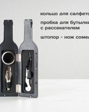 Винный набор Бутылка разворот