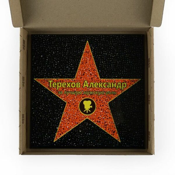 Голливудская звезда в упаковке