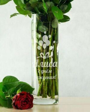 Именная ваза С днем рождения