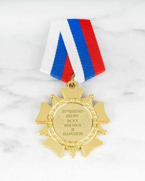 Подарочный орден Лучшему шефу