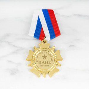 Подарочный орден Самому лучшему папе