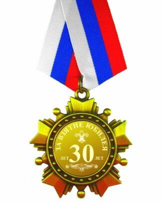 Подарочный орден на 30 лет