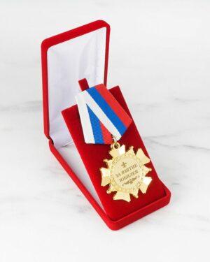 Подарочный орден на юбилей в футляре