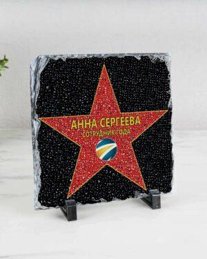 """подарочная голливудская звезда """"Фирменная"""""""