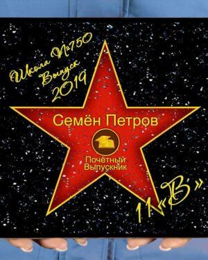 """подарочная голливудская звезда """"Лучший выпускник"""" крупно"""
