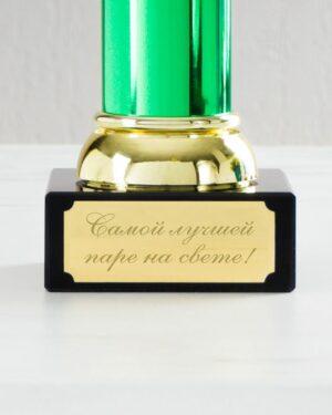 Статуэтка Самой лучшей паре бирка
