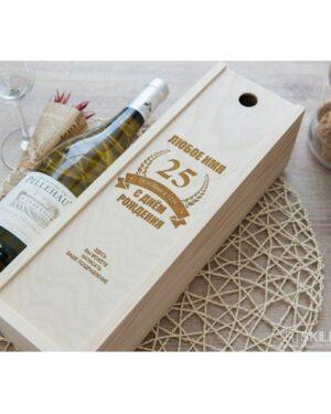 Коробка для вина С днем рождения