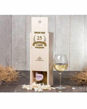 Коробка для вина С днем рождения 2