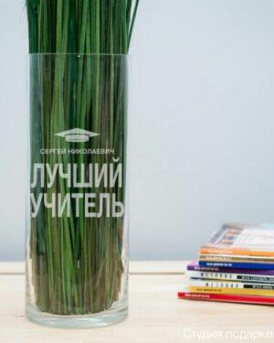 Подарочная ваза Учитель
