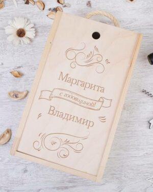 Коробка для двух бутылок Годовщина свадьбы