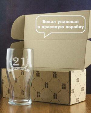 Бокал для пива С Днем рождения 2