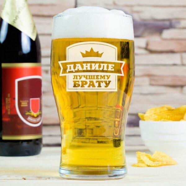 Бокал для пива Лучшему брату