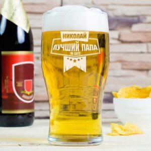 Бокал для пива Лучший папа на свете