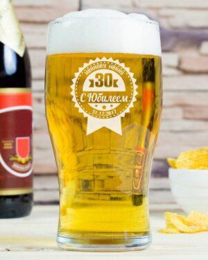 Бокал для пива Юбилейный