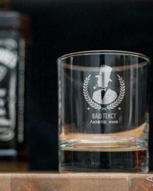 Бокал для виски Вкус успеха 2