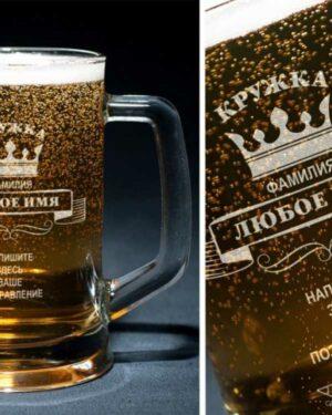 Кружка для пива Царская 2