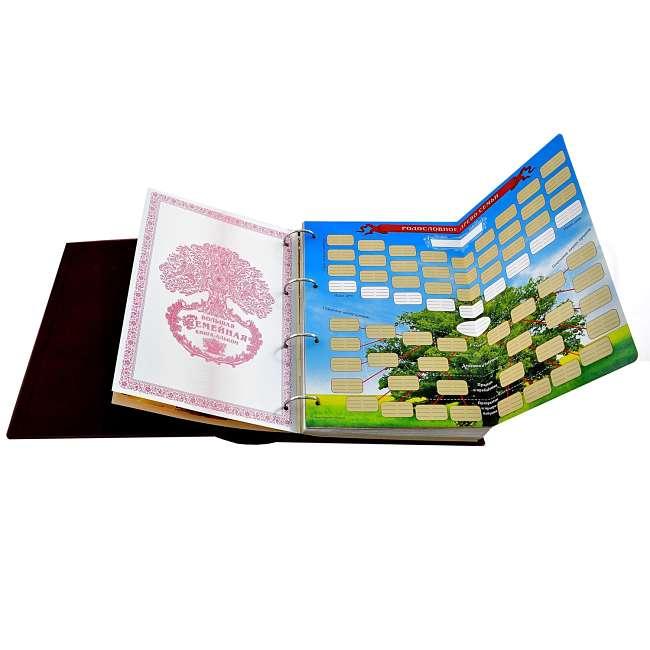 подарок семье книга альбом с родословным деревом