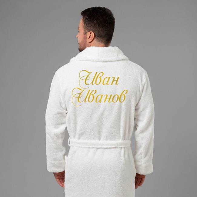 подарок для мужчины халат с именной вышивкой