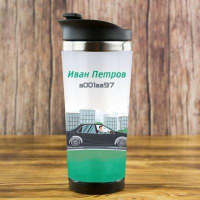 подарок термостакан с нанесенным именем и номером автомобиля владельца
