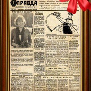 Подарок персонализированная газета Правда со статьей-поздравлением