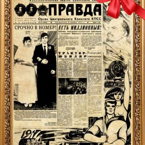 Подарок ретро газета на юбилей свадьбы