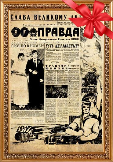 Поздравления в день рождения газеты