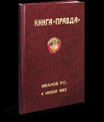 персонализированная книга Правда со статьями и фотографиями