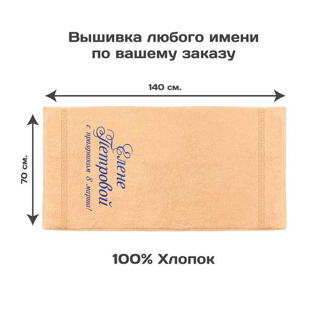 Полотенце с вышивкой 8 марта размеры
