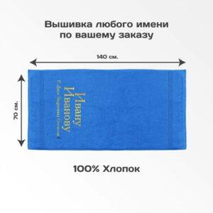 Полотенце синее размеры