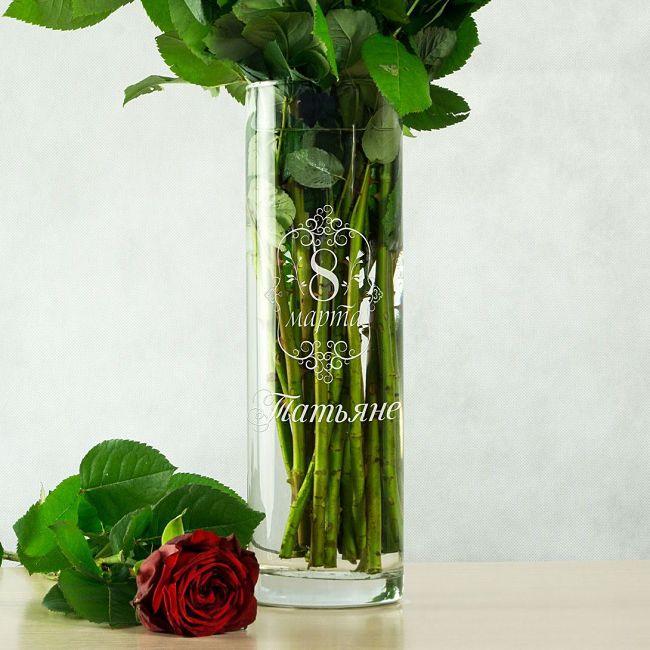 Именная ваза с 8 марта