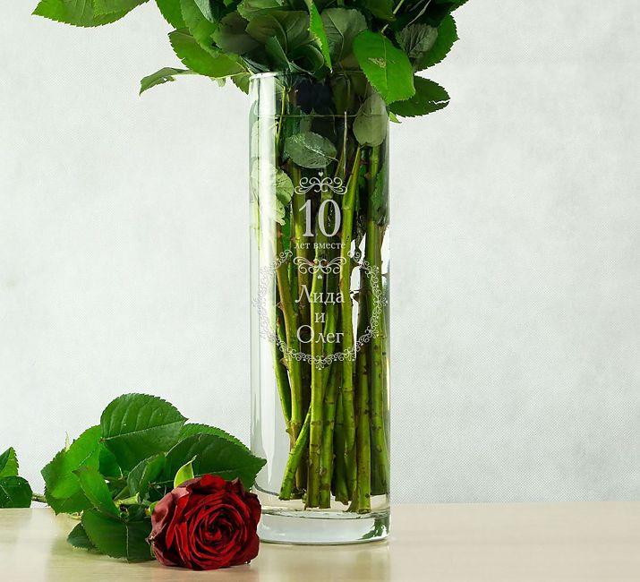 Именная ваза с годовщиной