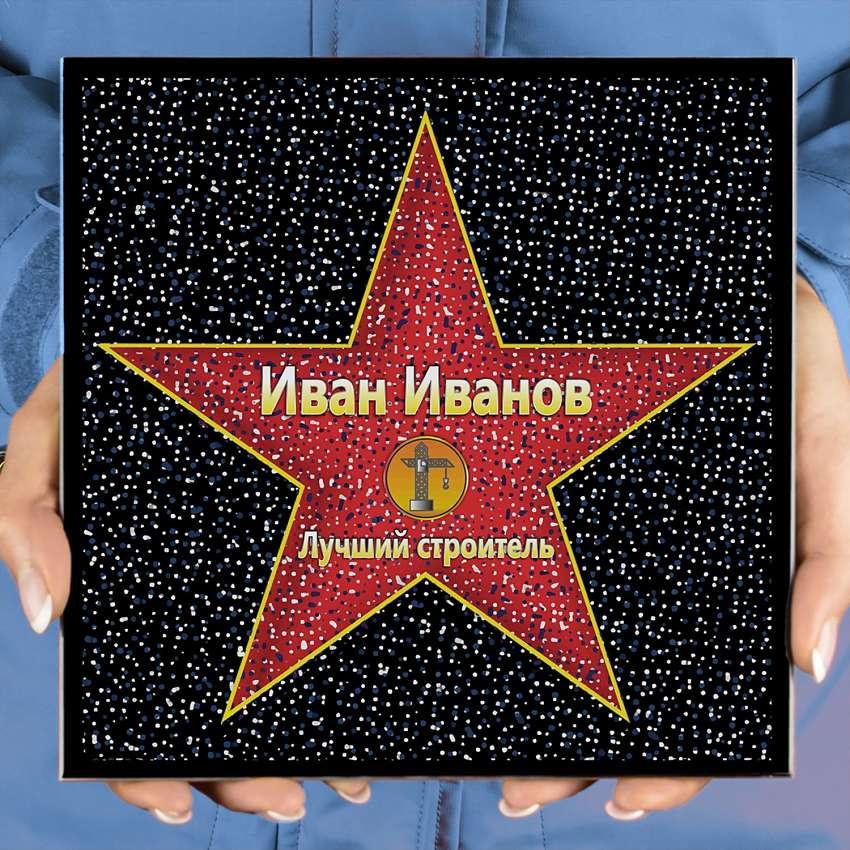 """Голливудская звезда """"Лучший строитель"""" max"""