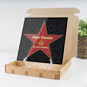 """подарочная голливудская звезда """"Лучший строитель"""""""