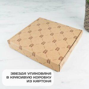 Голливудская звезда упаковка