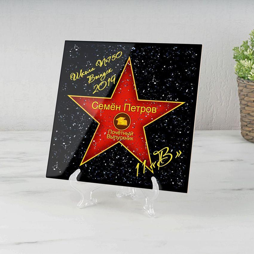 """подарочная голливудская звезда """"Лучший выпускник"""""""