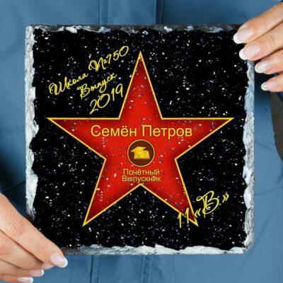 """подарочная голливудская звезда """"Почетный выпускник"""" на камне"""