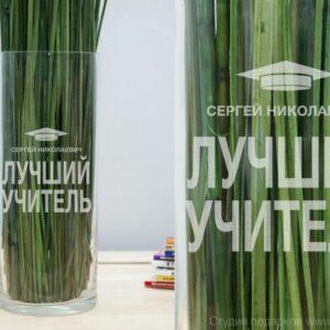 Подарочная ваза Учитель 2