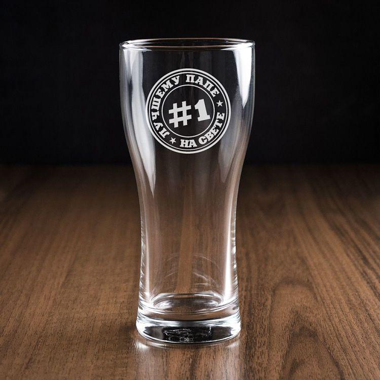 Бокал для пива Папа 1