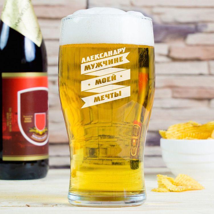 Бокал для пива Мужчине мечты