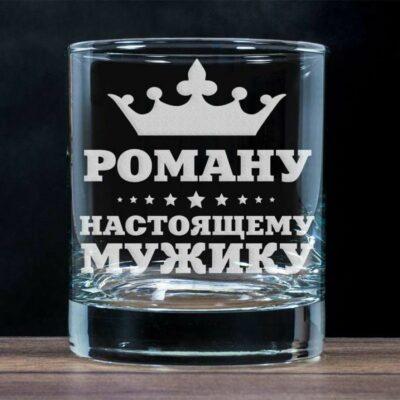 Бокал для виски Настоящему мужику