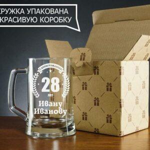 Пивная кружка С Днем рождения 2